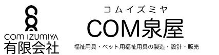 COM泉屋