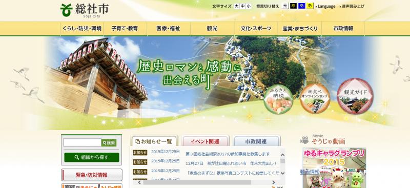 総社市ホームページ